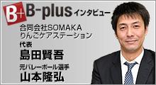 「B-plus」 経営者インタビュー