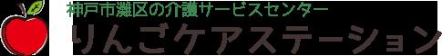 神戸市東灘区の介護サービスセンター りんごケアステーション
