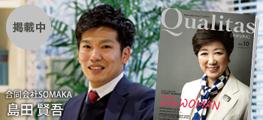 ビジネスキュレーションマガジン「Qualitas」